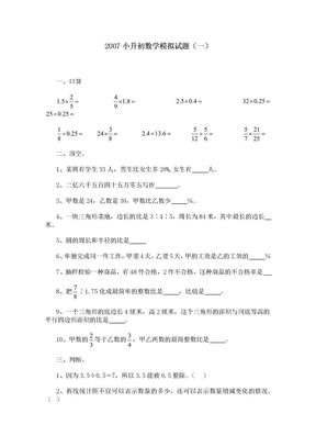 2007小升初数学模拟试题(一).doc