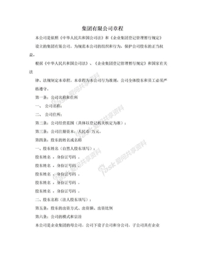 集团有限公司章程.doc