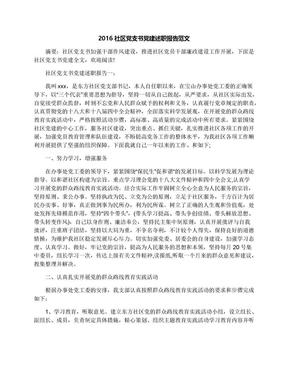 2016社区党支书党建述职报告范文.docx