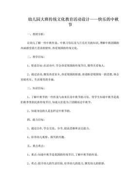 幼儿园大班传统文化教育活动设计.doc