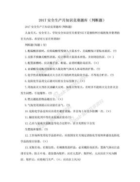 2017安全生产月知识竞赛题库(判断题).doc