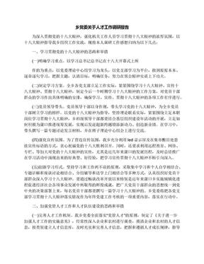 乡党委关于人才工作调研报告.docx