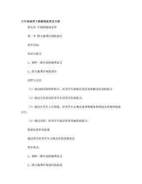 八年级地理下册湘教版教案全册.doc