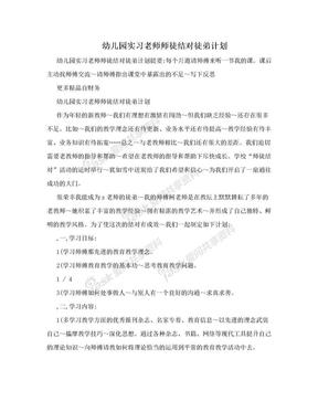 幼儿园实习老师师徒结对徒弟计划.doc