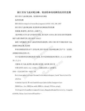 浙江省灰飞虱对吡虫啉、锐劲特和毒死蜱的抗药性监测.doc