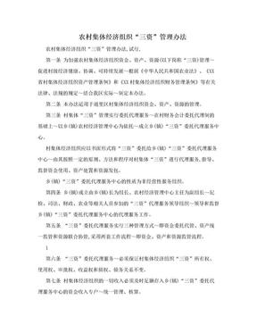 """农村集体经济组织""""三资""""管理办法.doc"""