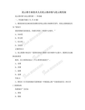 连云港专业技术人员连云港市情与连云港发展.doc