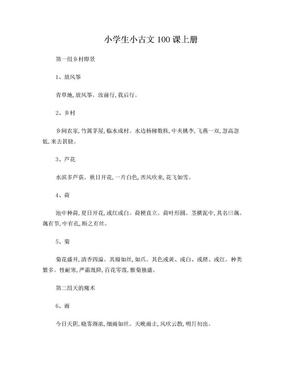 小学生小古文100课上册.doc