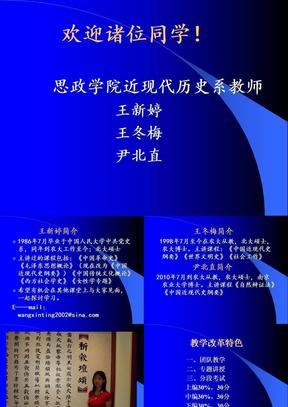 《中国近现代史纲要》.ppt