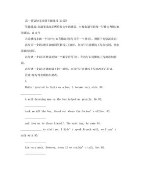 高一英语 短文改错专题练习 新人教版.doc