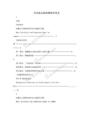 自由意志面面观读本内文.doc