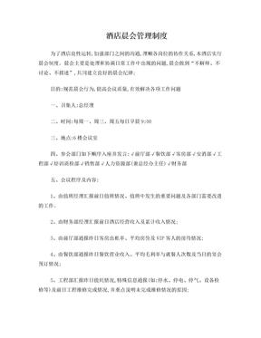 酒店晨会管理制度.doc
