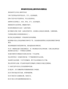 教科版科学五年级上册科学知识点整理(全).docx