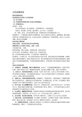 古代诗歌鉴赏.doc