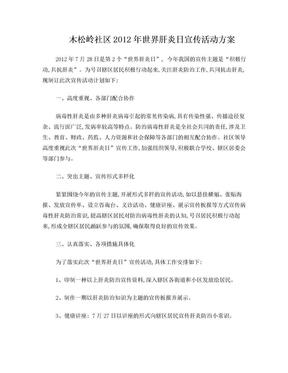 2012年世界肝炎日宣传活动方案.doc