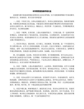 中学素质报告册评语大全.docx