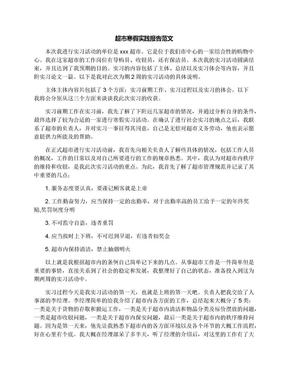超市寒假实践报告范文.docx