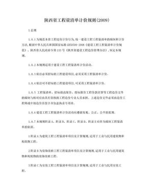 陕西省工程量清单计价规则2009.doc
