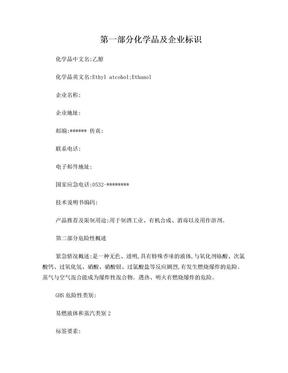 乙醇安全生产技术说明书(2016).doc