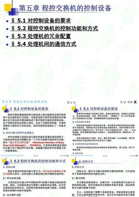 兰大信息_第05章 程控交换机的控制设备.ppt