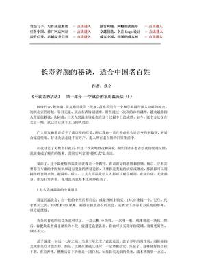 长寿养颜的秘诀,适合中国老百姓.doc