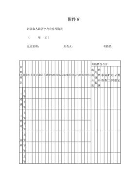 机关事业单位考勤表(31天).doc