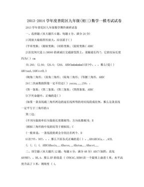 2013-2014学年度普陀区九年级(初三)数学一模考试试卷.doc
