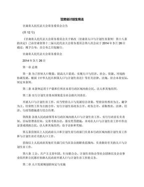 甘肃省计划生育法.docx