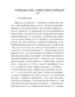 中华姓氏论坛:姓氏,土家姓氏,张家界土家姓氏原考(4).doc