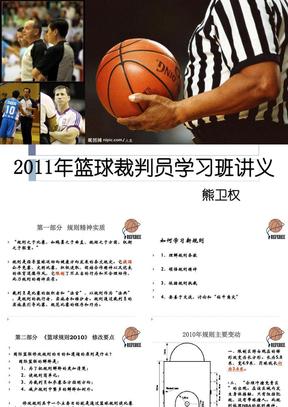 篮球裁判规则.ppt