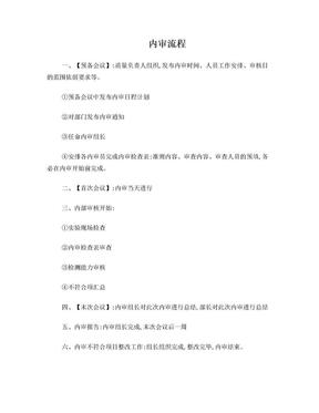 CNAS实验室内审流程.doc