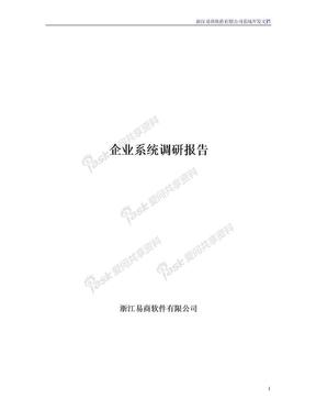 某企业系统流程调研报告.doc
