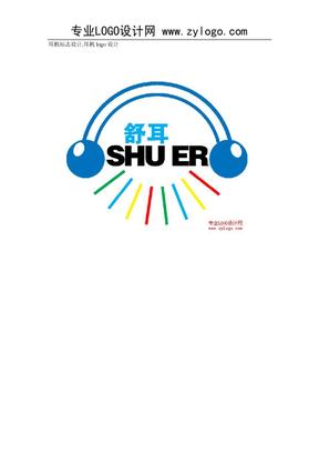 耳机标志设计,耳机logo设计.doc
