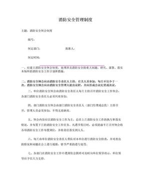 消防安全例会制度.doc