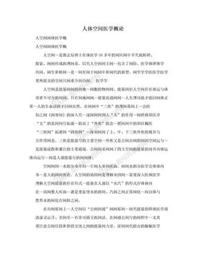 人体空间医学概论.doc