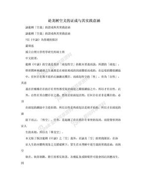 论龙树空义的证成与其实践意涵.doc