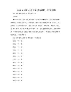2017年灯谜大全及答案,猜灯谜打一字(猜字篇).doc