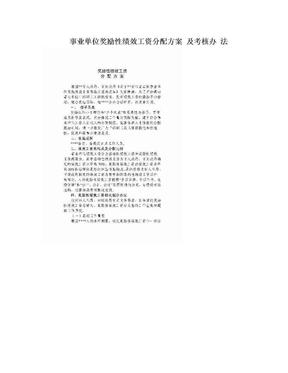 事业单位奖励性绩效工资分配方案 及考核办 法.doc