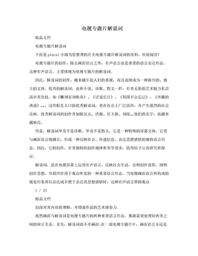 电视专题片解说词.doc
