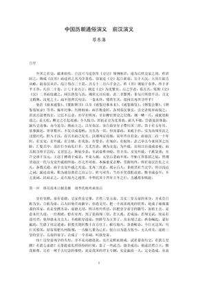 中国历朝通俗演义之《前汉演义》(精校版).doc