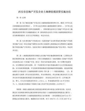 西安市土地增值税清算实施办法.doc