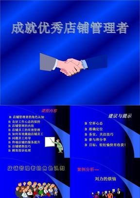 管理-店铺管理者培训.ppt