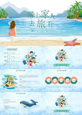 夏日暑假旅行PPT模板.pptx