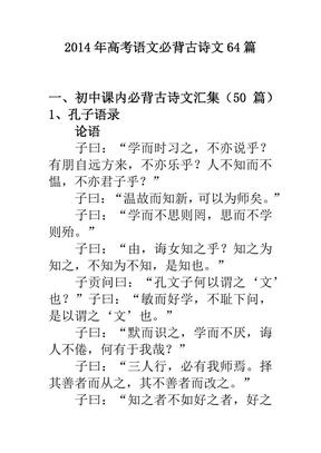 2014年高考语文必背古诗文64篇.pdf