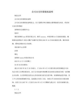 公司未交社保情况说明.doc