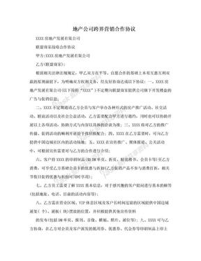 地产公司跨界营销合作协议.doc