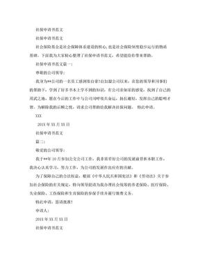 社保申请书范文(新版本).doc