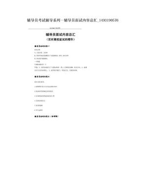辅导员考试辅导系列—辅导员面试内容总汇_1493190576.doc