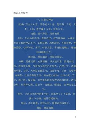 路志正经验方.doc