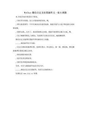 WeChat微信自定义位置插件又一装B利器.doc